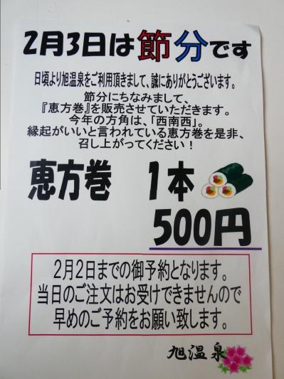 P1010099_20200122133001